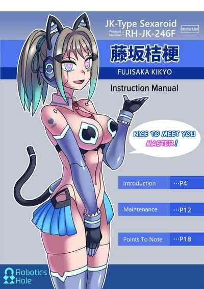 """Cool Bishoujo Remodeling Ch8・Cool Bishoujo Remodeling・""""Fujisaka Kikyo"""" Instruction Manual 0"""