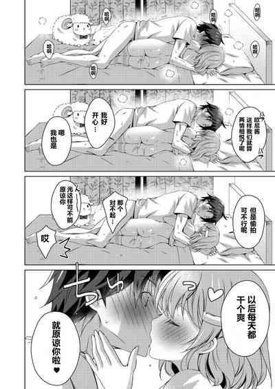 Teiten Kansoku-Imōto no koto sukinanode heya ni kamera o shikakete mita 8
