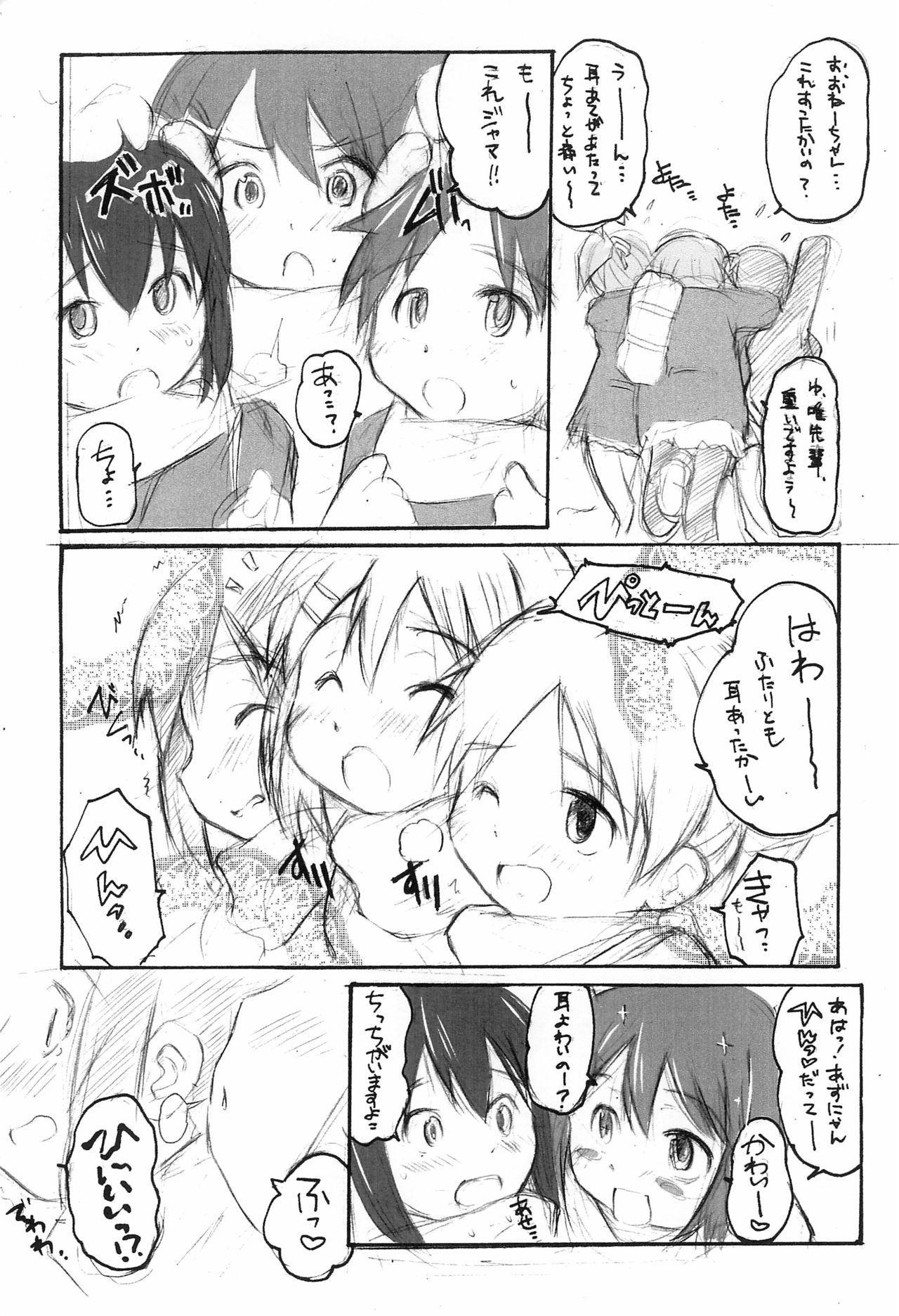 LSSL Lovely Sister & Senpai LOVE 3