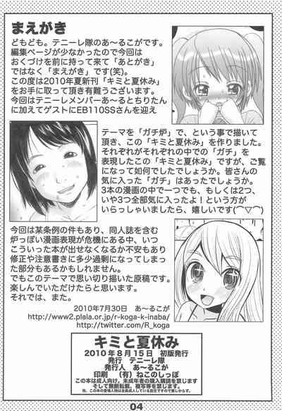 Kimi to Natsuyasumi 5