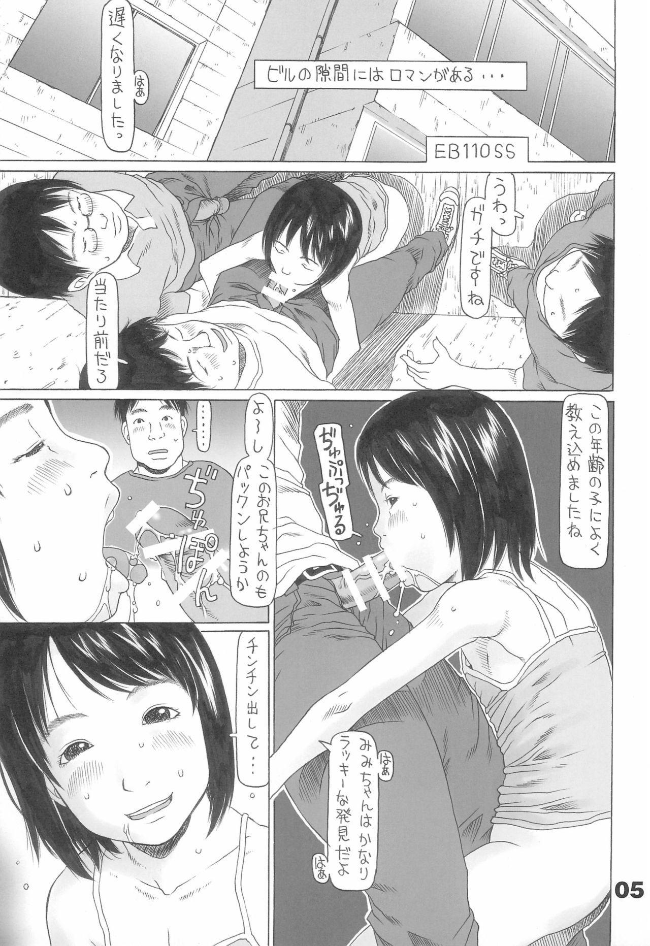 Kimi to Natsuyasumi 6