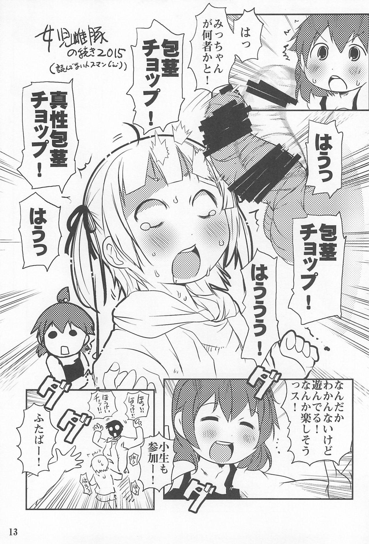Suitekiya 10 Shuunen Kinen no Hon 12