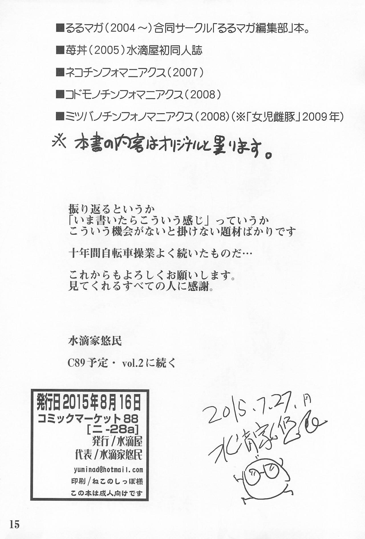 Suitekiya 10 Shuunen Kinen no Hon 14