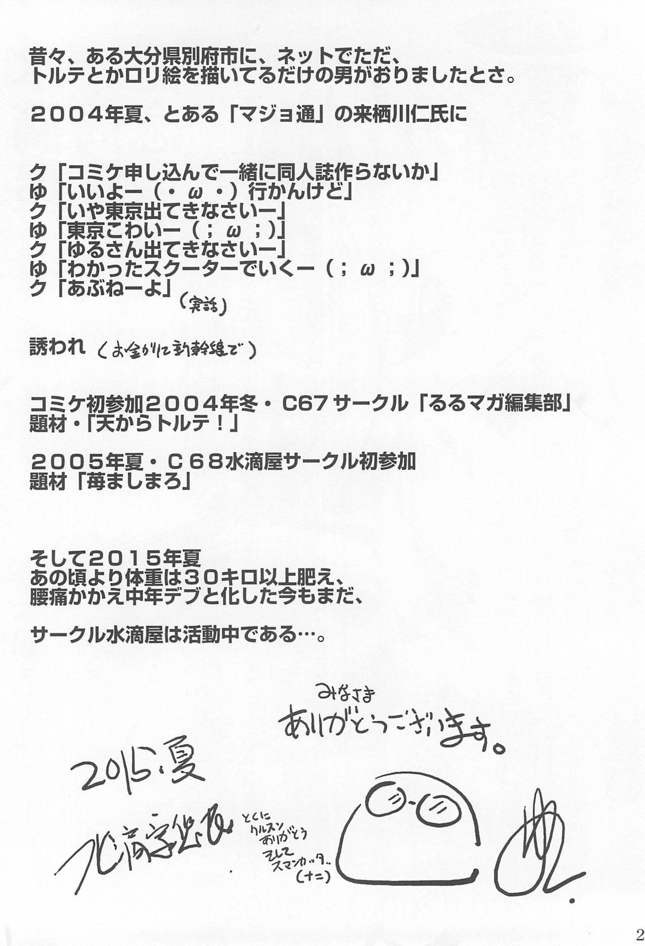 Suitekiya 10 Shuunen Kinen no Hon 1