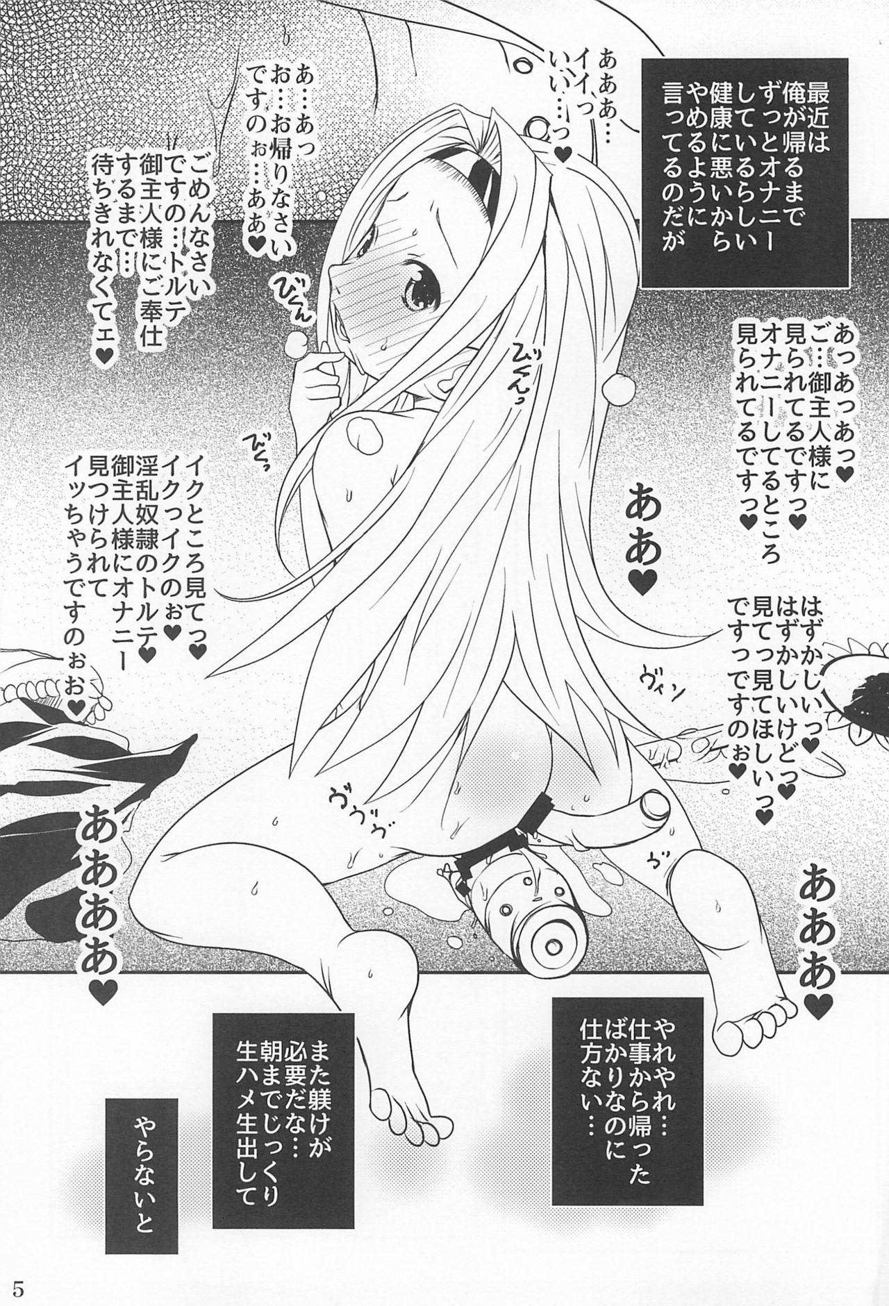 Suitekiya 10 Shuunen Kinen no Hon 4