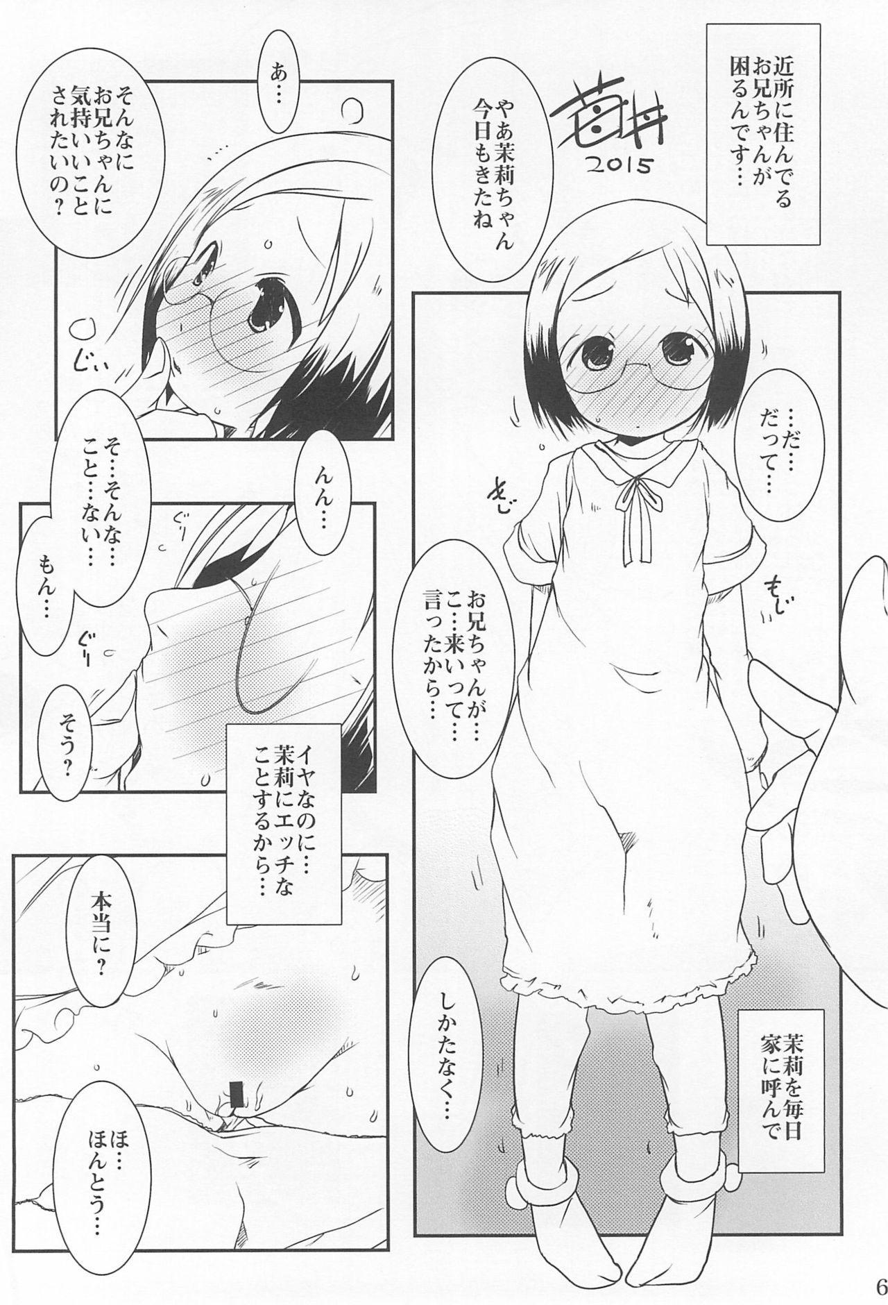 Suitekiya 10 Shuunen Kinen no Hon 5
