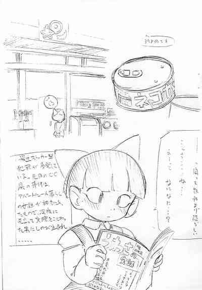 Tenshinranman 2