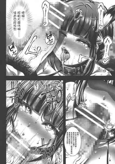 GUND CUNNUM vol.3 7