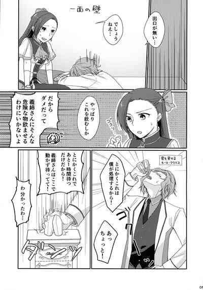 Biyaku o Nonde 1-jikan Tatanai to Derarenai Heya 4
