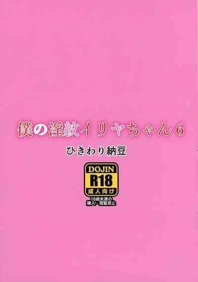 Boku no Inmon Illya-chan 6 1