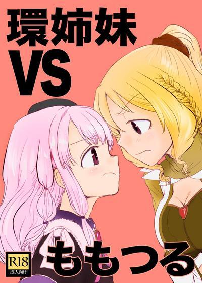 Tamaki Shimai vs Tsurumomo 0