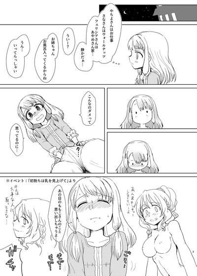 Tamaki Shimai vs Tsurumomo 2