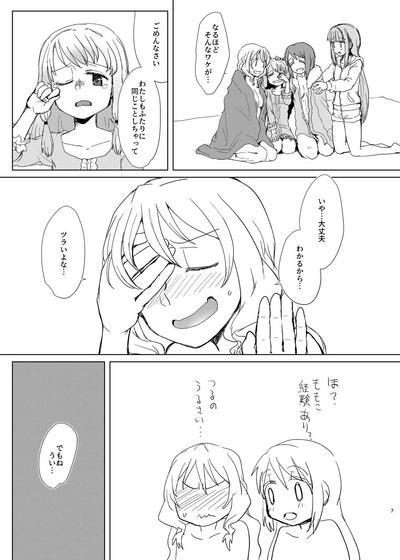 Tamaki Shimai vs Tsurumomo 6