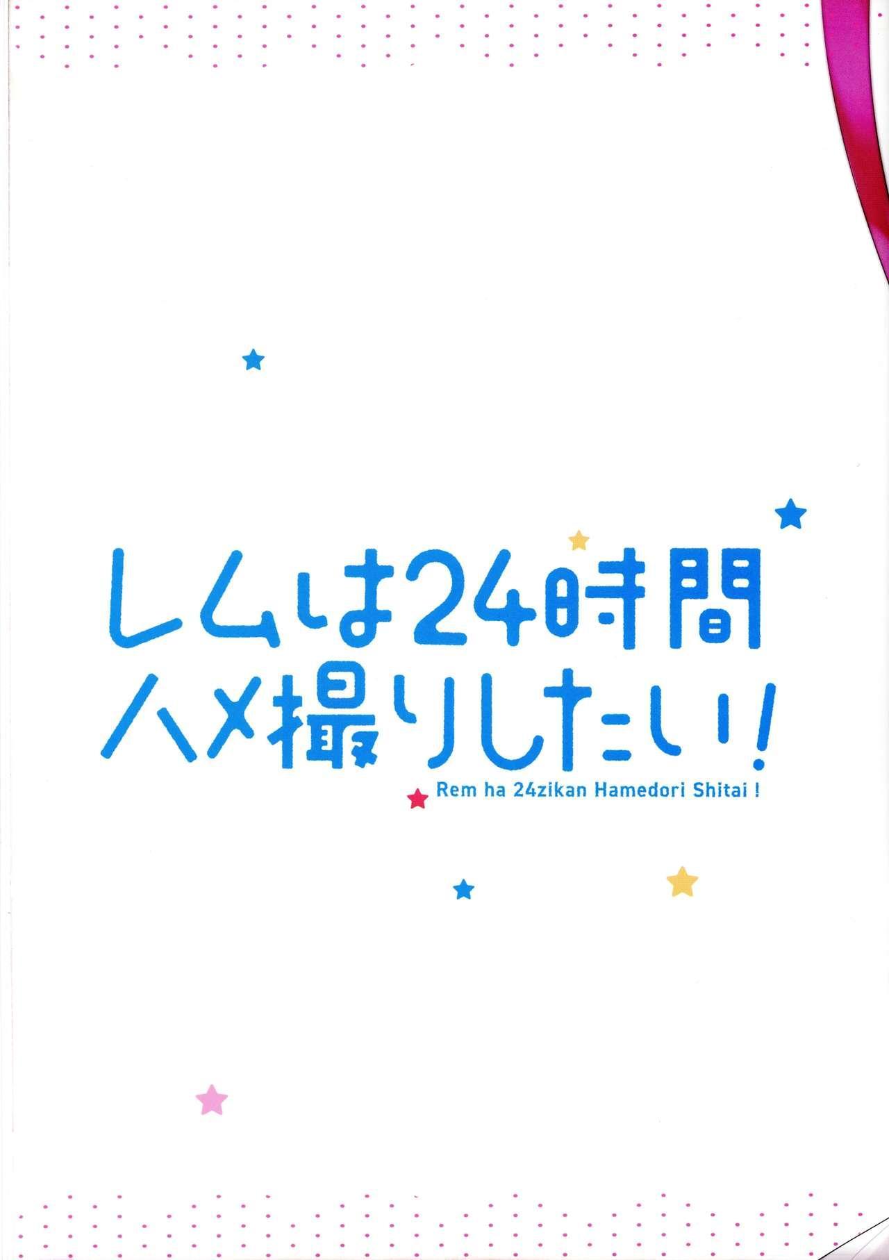 Rem wa 24-jikan Hamedori Shitai! 15