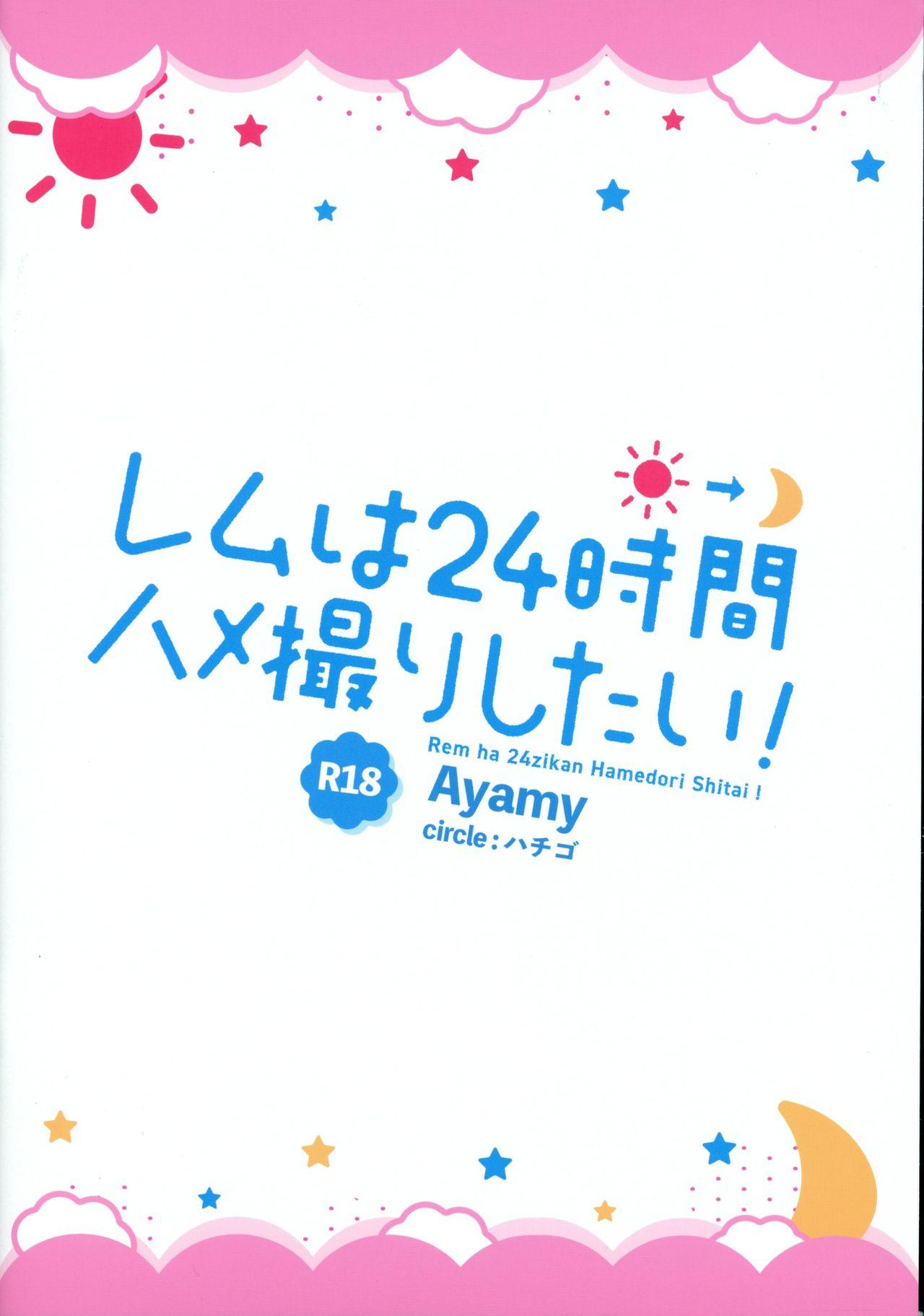 Rem wa 24-jikan Hamedori Shitai! 1