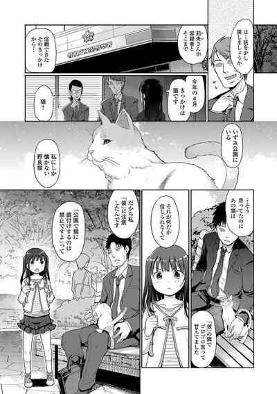 Yui-chan Satsueikai 6