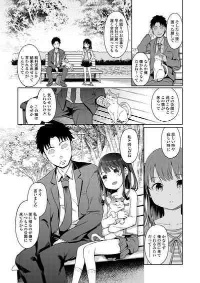 Yui-chan Satsueikai 7