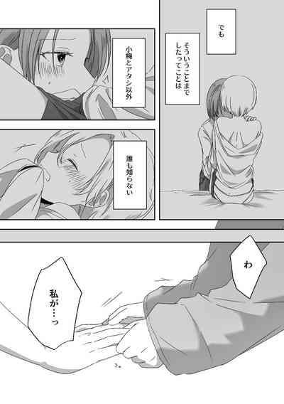 Kimi no Koto ga Shiritai 7