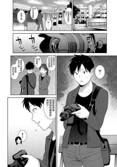 SotsuAl Cameraman toshite Ichinenkan Joshikou no Event e Doukou Suru Koto ni Natta Hanashi Ch.1-9 1