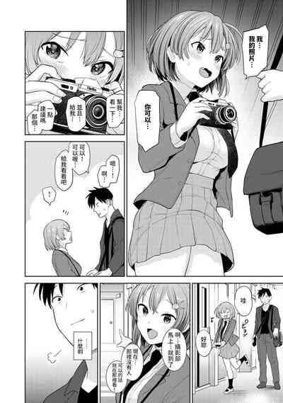 SotsuAl Cameraman toshite Ichinenkan Joshikou no Event e Doukou Suru Koto ni Natta Hanashi Ch.1-9 4