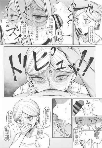 Kairaku Ochi shita Botebara Joou Historia 7