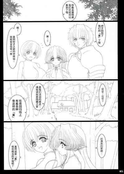 Mitsugetsu 4