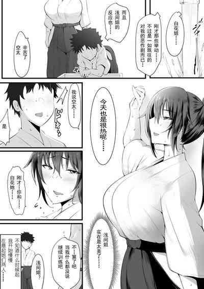 Souken Shimai【挽歌个人汉化】 4