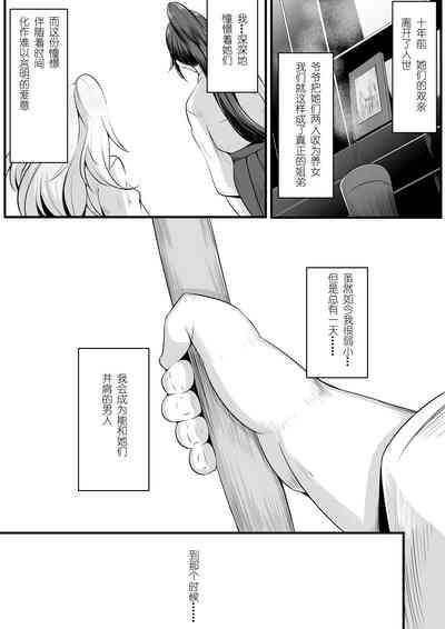Souken Shimai【挽歌个人汉化】 6