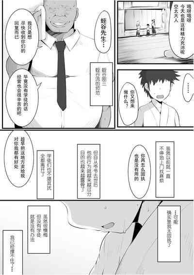 Souken Shimai【挽歌个人汉化】 7