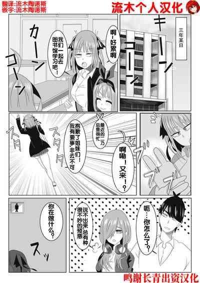 二乃ちゃんの催眠アプリ漫画〈前編〉 0