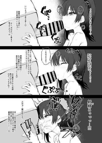 Musume? ni Saimin Kakete Osioki suru Hon 7