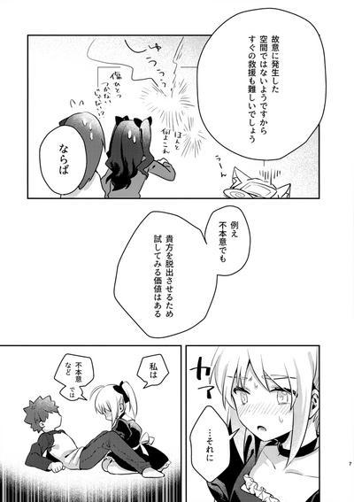 Maid xxx Shinai to Derarenai Heya 5