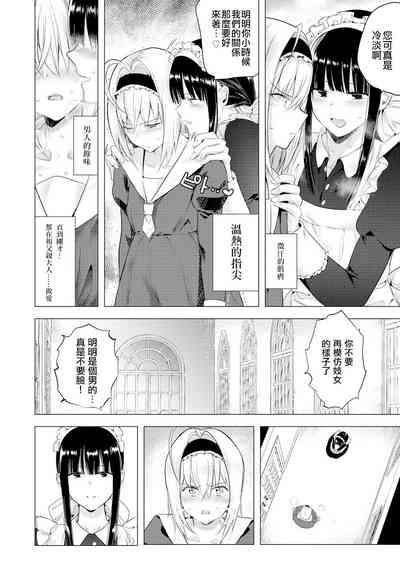 Sayonara Watashi no Maid-san 丨再見了 我的女僕小姐 7