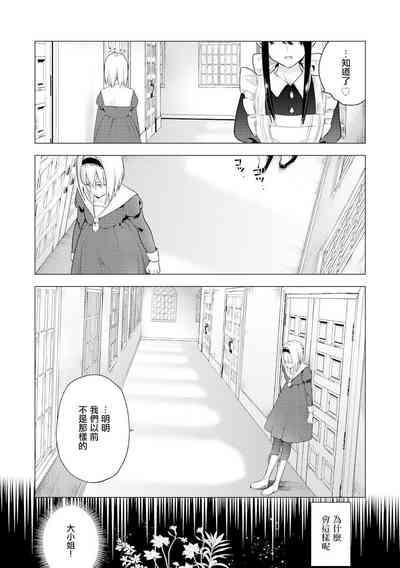 Sayonara Watashi no Maid-san 丨再見了 我的女僕小姐 8
