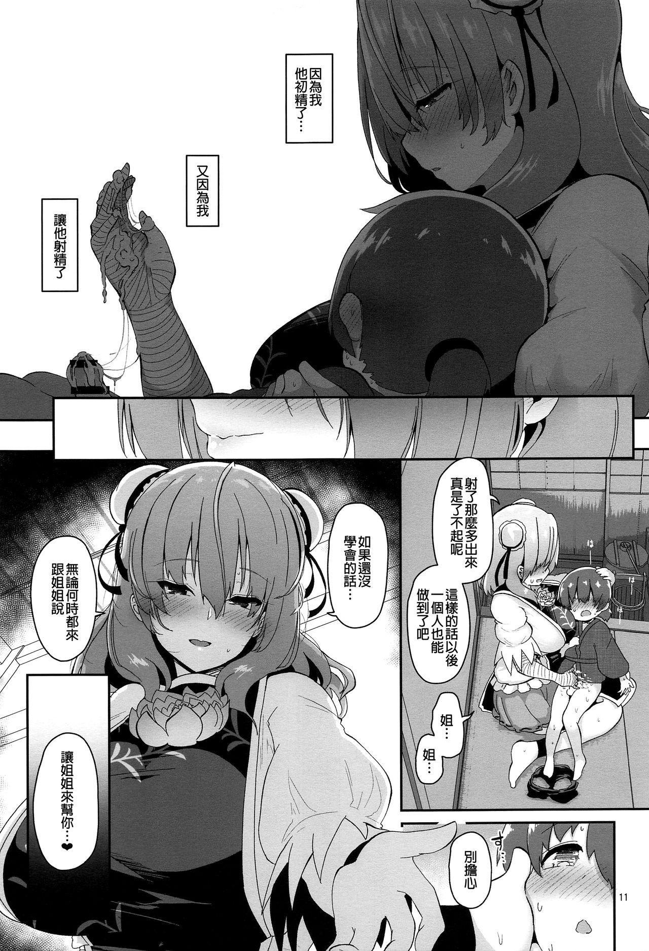 Otokonoko o Dame ni Suru Onee-san 12