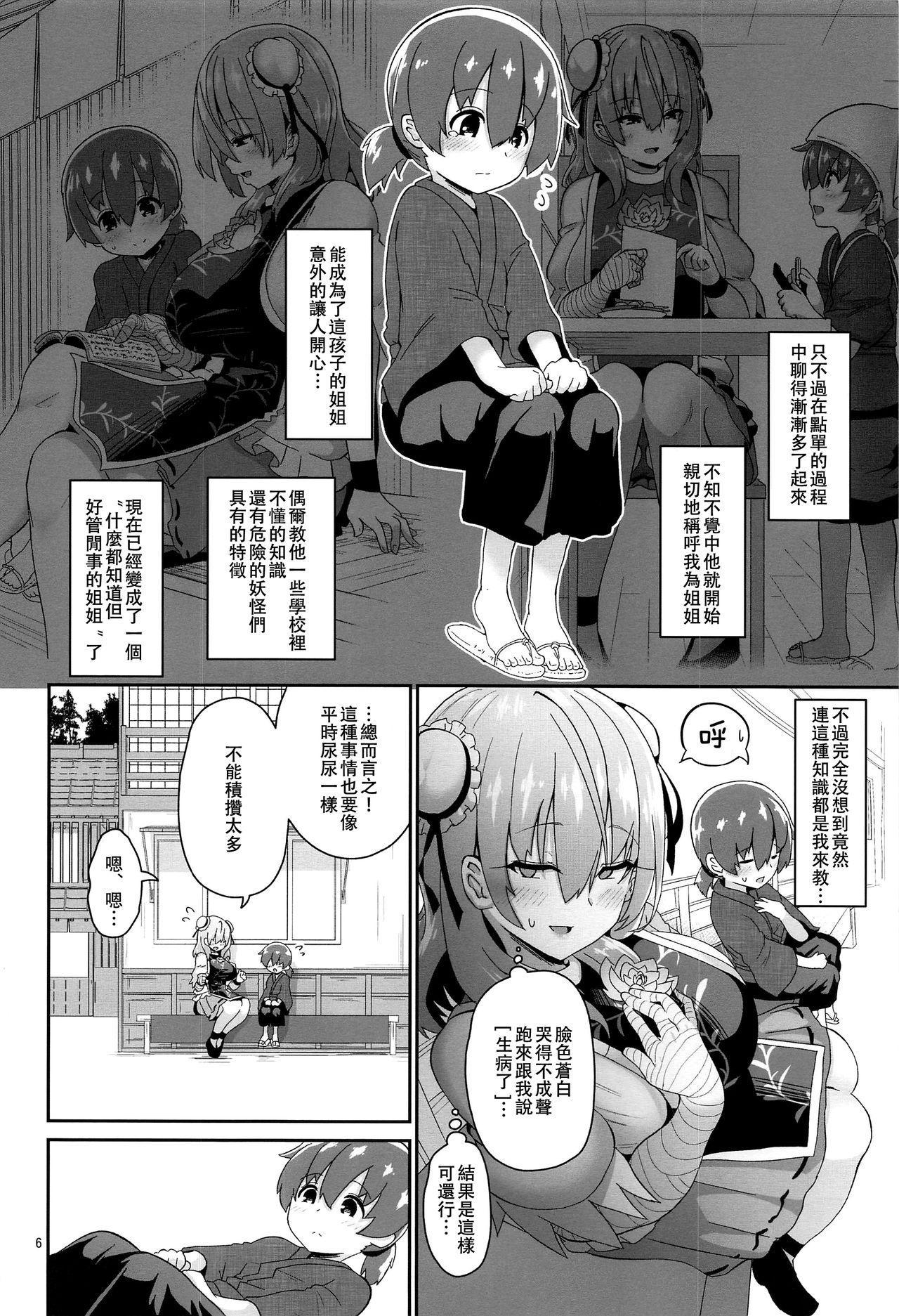 Otokonoko o Dame ni Suru Onee-san 7