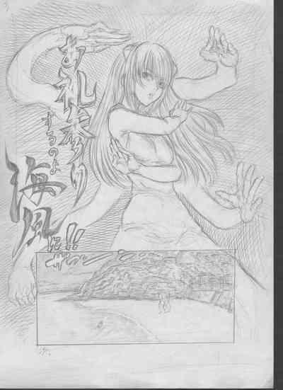 Oreimairi Suru No Yo Kaifuu Ni!! 2