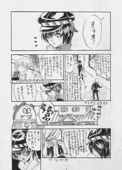 P4 No Choku To No Riku Manga 0