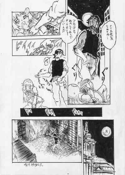 Re Myiriku Manga 2