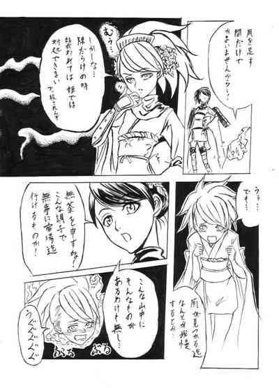 Hashoru! 5