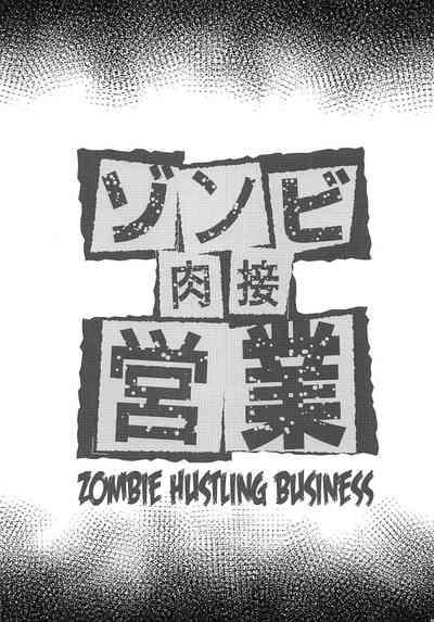 Zombie Nikusetsu Eigyou   Zombie Hustling Business 1