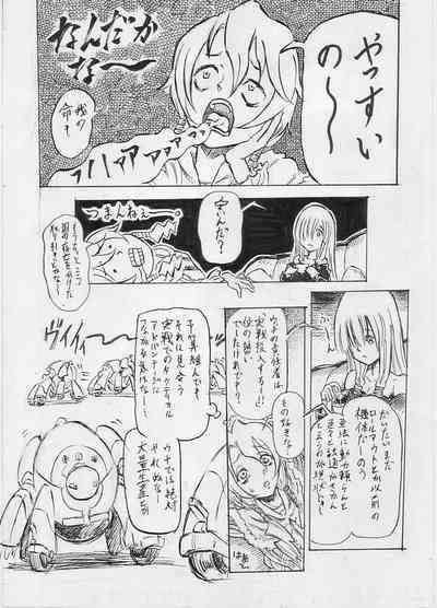 Tokkou Shinyaku Haroperidouru 5