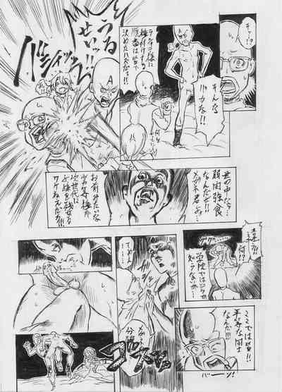 Tokkou Shinyaku Haroperidouru 6