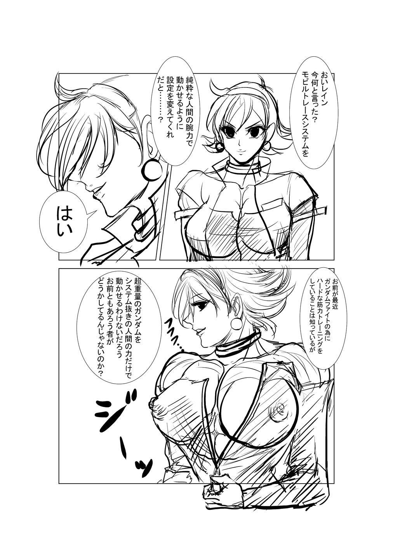 マッスルレイン漫画1P~2P [S20K00Y]  0