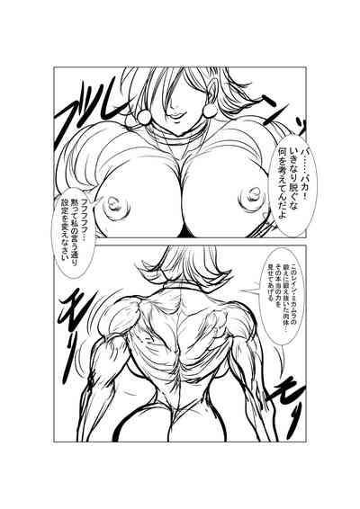 Massuru Rein Manga 1P ~ 2P 1