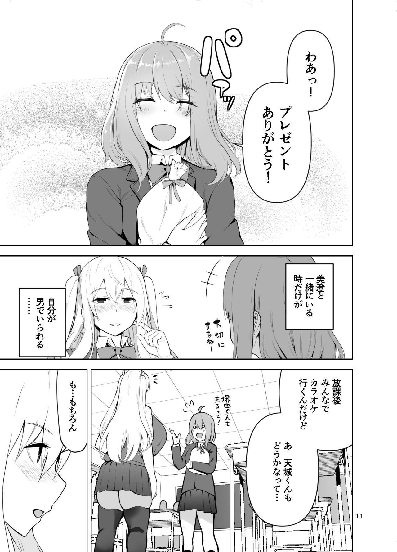 [Wakuseiburo (cup-chan)] TS Musume Kodama-chan to H! Sono 4 | TS Girl Kodama-chan and Ecchi! Part 4 [Digital] 11