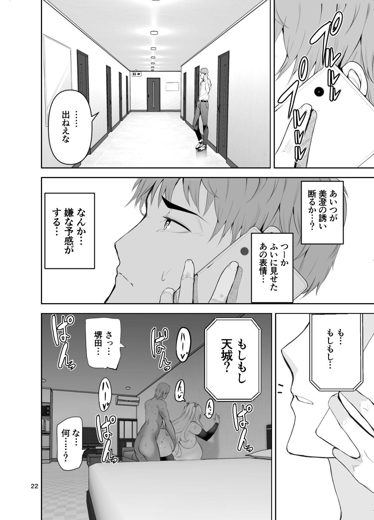 [Wakuseiburo (cup-chan)] TS Musume Kodama-chan to H! Sono 4 | TS Girl Kodama-chan and Ecchi! Part 4 [Digital] 22