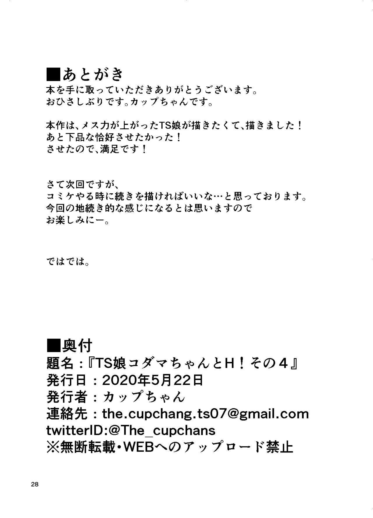 [Wakuseiburo (cup-chan)] TS Musume Kodama-chan to H! Sono 4 | TS Girl Kodama-chan and Ecchi! Part 4 [Digital] 28