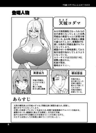 TS Musume Kodamachan and Ecchi! Part 4 2