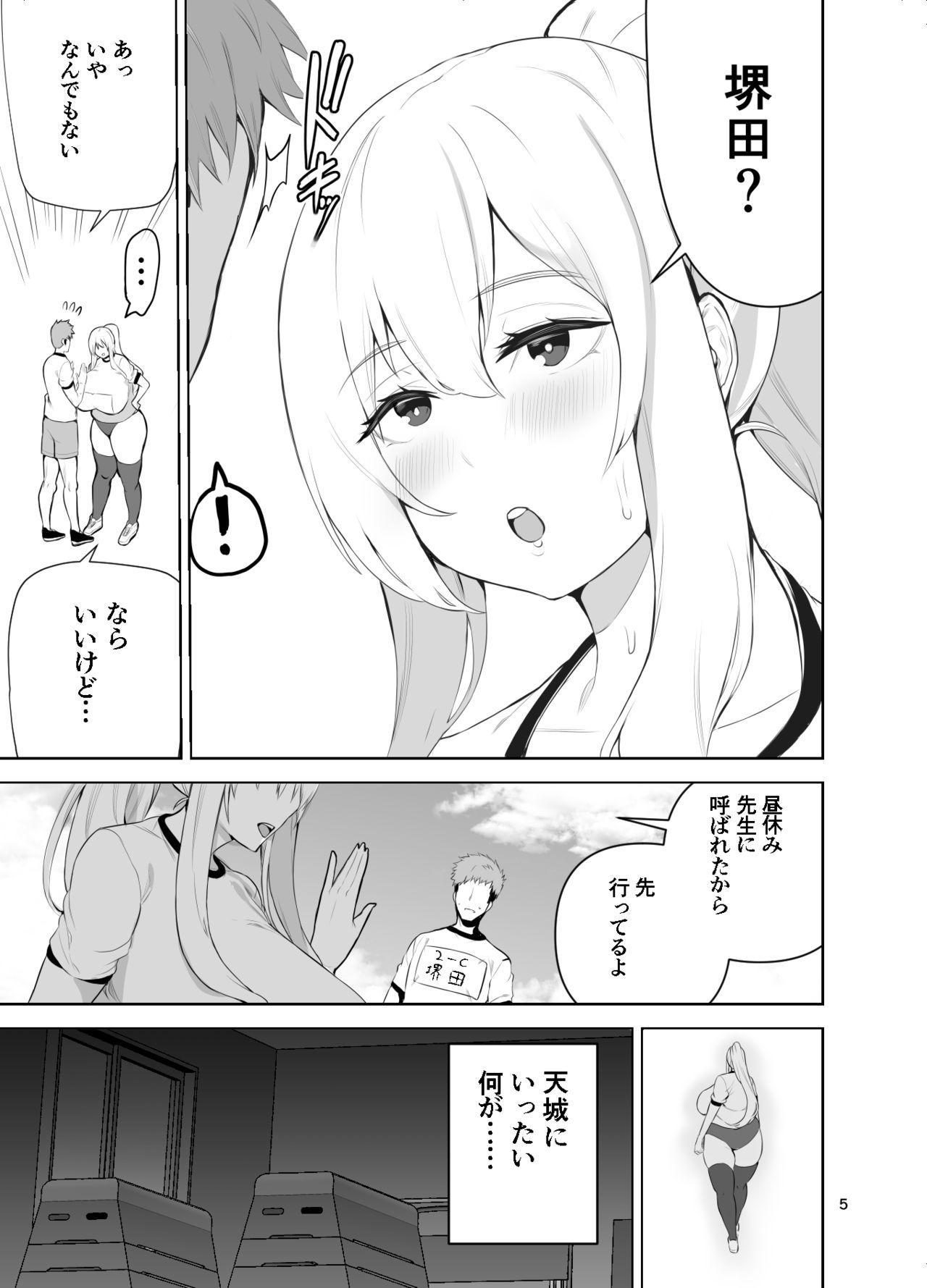 [Wakuseiburo (cup-chan)] TS Musume Kodama-chan to H! Sono 4 | TS Girl Kodama-chan and Ecchi! Part 4 [Digital] 5